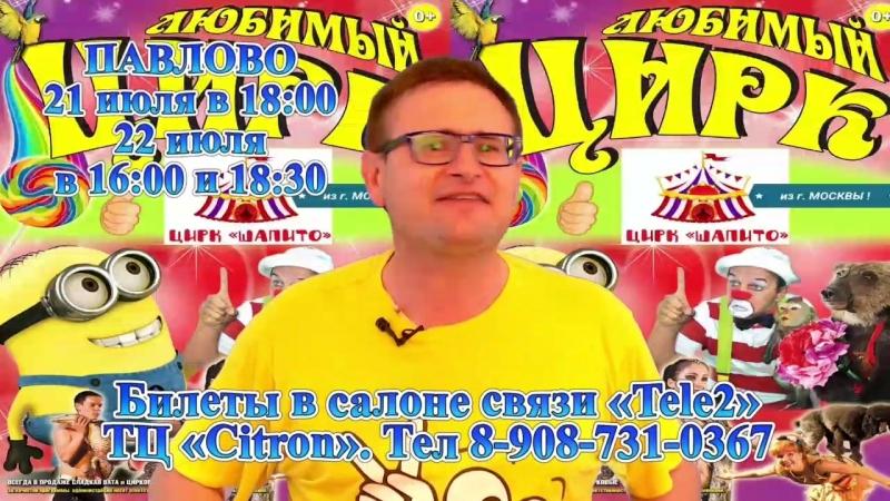 цирк пав.mp4