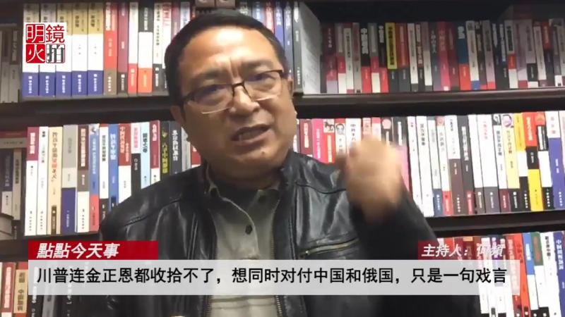 直播:川普连金正恩都收拾不了,想同时对付中国和俄国,只是一句戏言 《点点今天事》 YouTube