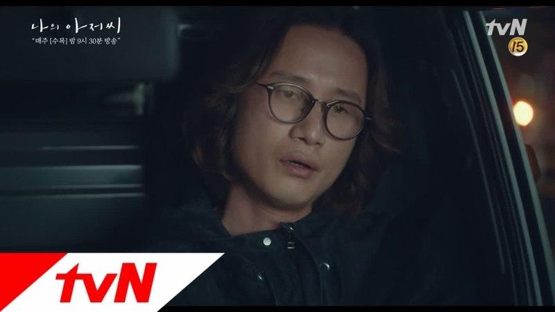 [선공개] 여러분~ 송새벽 동생은 이선균 형아를 절대!! 안 사랑한다고 합니다 ♥♡ 나의 아저씨 15화