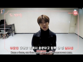 Рус. Саб 180208 News Ade with SEVENTEEN - Thanks Video Letter