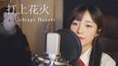 쏘아올린불꽃/打上花火 [Uchiage Hanabi]- DAOKO × 米津玄師 │Cover by 김달림과하마발