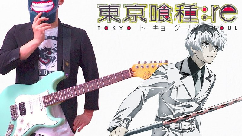 Tokyo Ghoul:re OP 東京喰種トーキョーグール:re【Guitar Cover】ギターで弾いてみた Asphyxia / Cö shu Nie