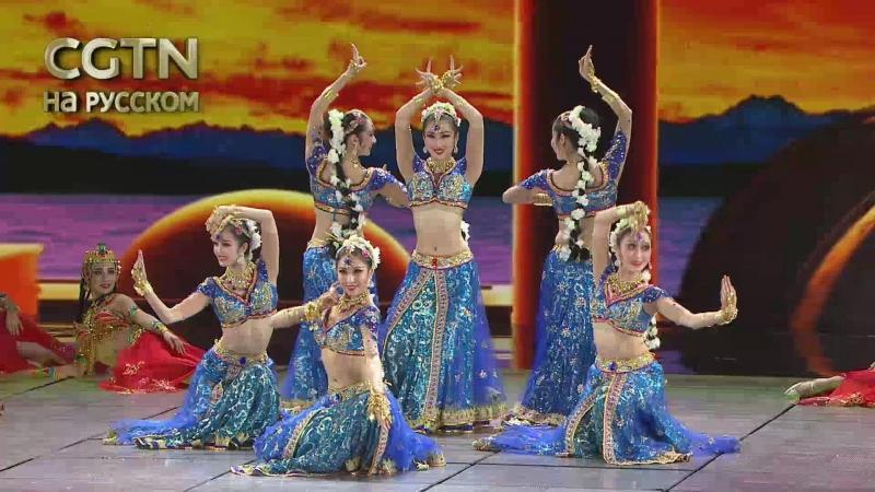 В этом танцевальном номере представлены элементы культур стран расположенных вдоль Шёлкового пути