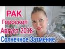 РАК ГОРОСКОП НА АВГУСТ 2018/СОЛНЕЧНОЕ ЗАТМЕНИЕ 11 АВГУСТА 2018