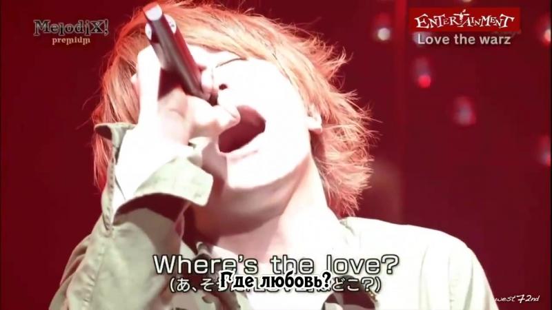 SEKAI NO OWARI - Love the warz (rus sub)