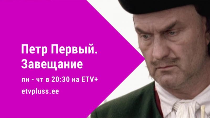 Александр Балуев ПЁТР ПЕРВЫЙ ЗАВЕЩАНИЕ анонс ETV
