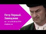 Александр Балуев ПЁТР ПЕРВЫЙ ЗАВЕЩАНИЕ анонс ETV+