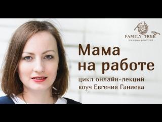 Фрагмент лекции карьерного коуча Евгении Ганиевой