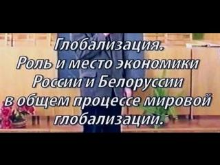 ГЛОБАЛИЗАЦИЯ РОЛЬ И МЕСТО ЭКОНОМИКИ РОССИИ И БЕЛОРУССИИ. Владимир Жданов