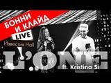 L'ONE ft. Kristina Si - Бонни и Клайд (Live, Известия Hall)