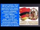 9 июня - День группы советских войск в Германии (День ГСВГ)!
