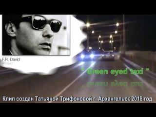 """F.r.david - """" green eyed taxi """". клип создан татьяной трифоновой г. архангельск 2018 год"""