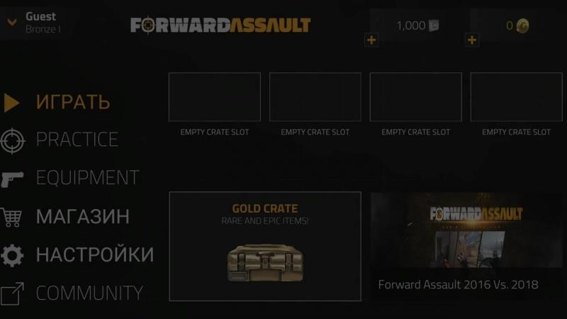 [ФоркМэн] ХУДШИЕ КЛОНЫ CS:GO 14 - Forward Assault и PIXEL STRIKE 3D