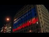 Русское световое шоу для WADA в Монреале