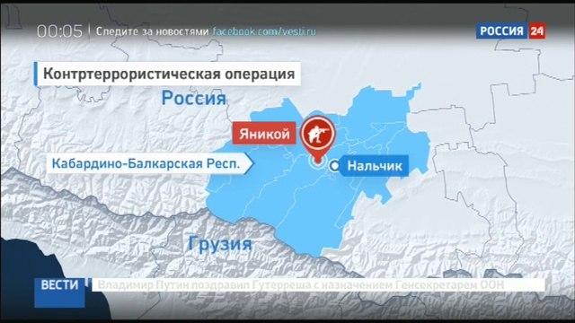 Новости на Россия 24 • В ходе КТО в Кабардино Балкарии нейтрализовали главаря банды и его сообщников