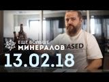 [Игровые новости] Ещё Больше Минералов 13.02.2018