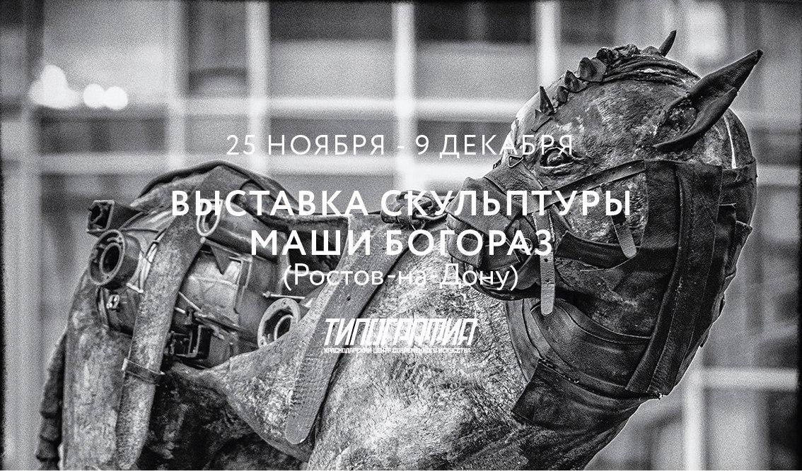Афиша Краснодар Выставка Маши Богораз «Условия выживания»