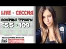 Лия Новикова - покер на реальные деньги l Турниры за $5,5 - 109 на PokerStars PartyPoker