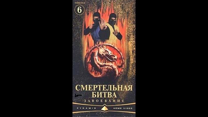 Mortal Kombat. Conquest - Эпизод 6 (VHSRip)