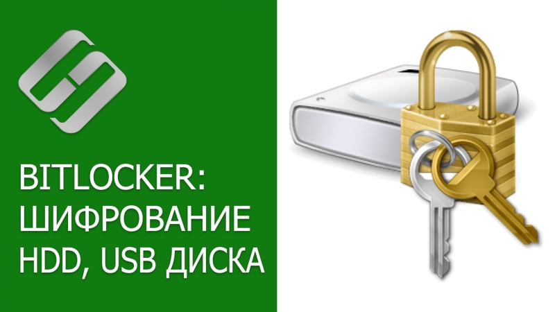 Как зашифровать диск Bitlocker - ключ восстановления, разблокировка паролем 🔐💻