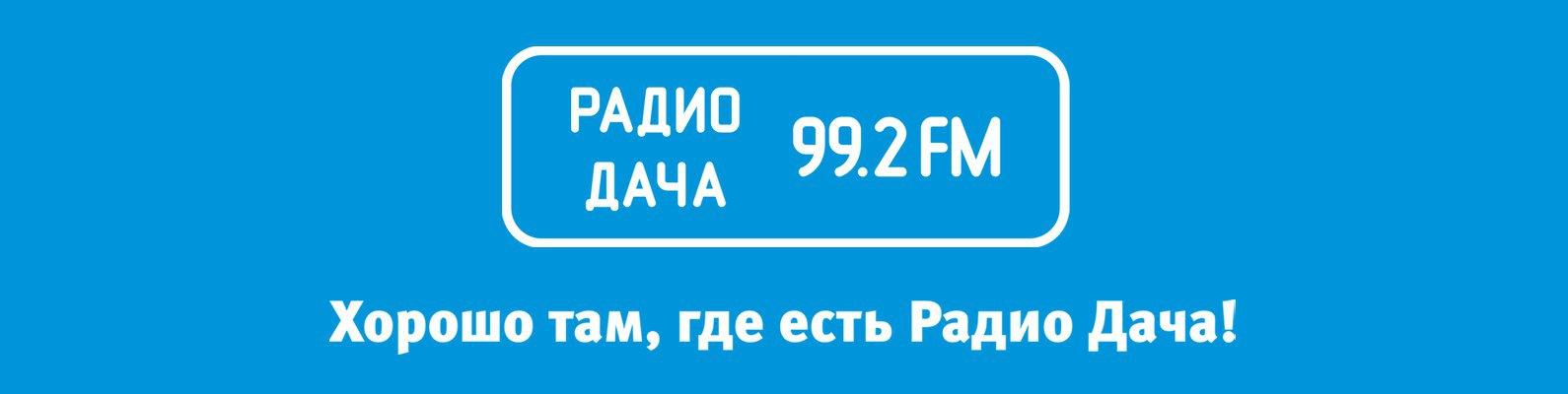 Радио дача | новости: мобильное приложение радио дача на android.
