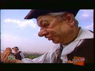staroetv.su Куклы (НТВ, 13.06.1999) Наш Гулливер