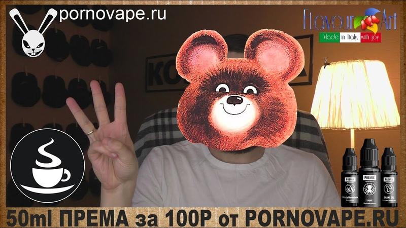 50ml ПРЕМА за 100p PREMIX BIG CHOCOLATE APPLES by PORNOVAPE RU