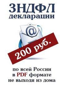 3 ндфл заказать в челябинске исправить кредитную историю Салтыковская улица