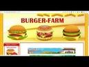 Burger farm online заработок на онлайн бургерах как заработать в интернете на бургер БЕЗ ВЛОЖЕНИЯ