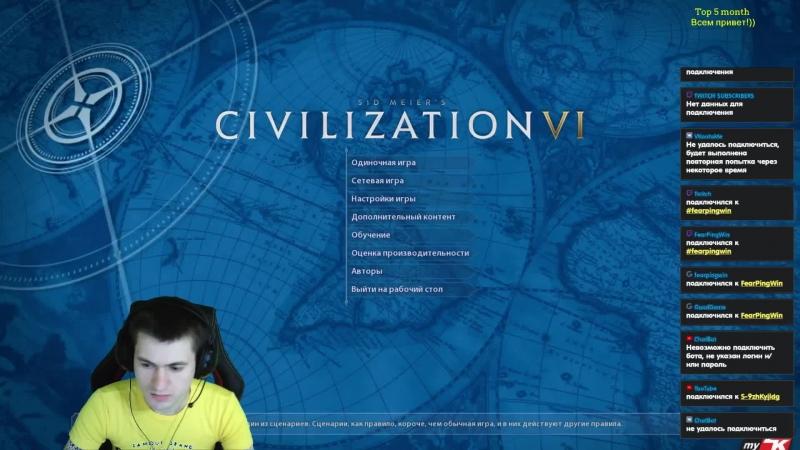 Общение. Цивилизация 6.