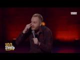 Stand Up: Евгений Чебатков - Школьные годы