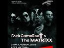 Глеб Самойлов The Matrixx - Премьера полного альбома «Здравствуй»