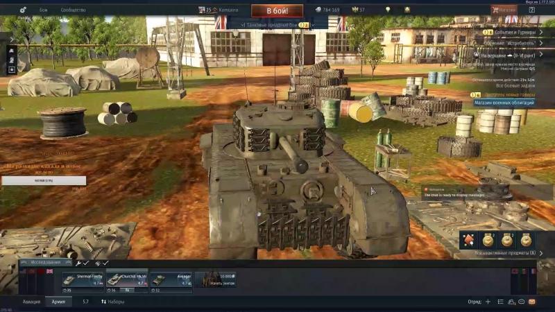Бодрого воскресного утра, танкисты! / WarThunder/ БР 4.7-5.7