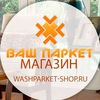 Продажа паркета/ламината/химии для пола в Москве