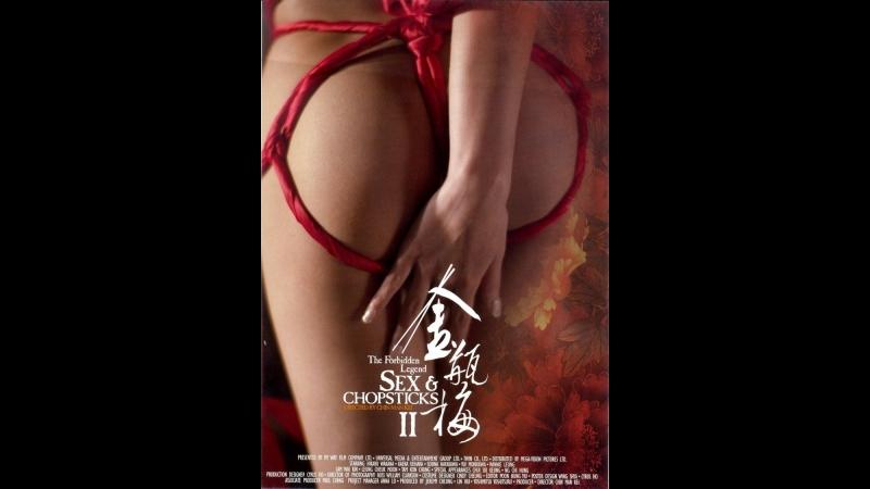 Запрещенная легенда: Секс и палочки для еды 2 (2009) Япония, Гонконг