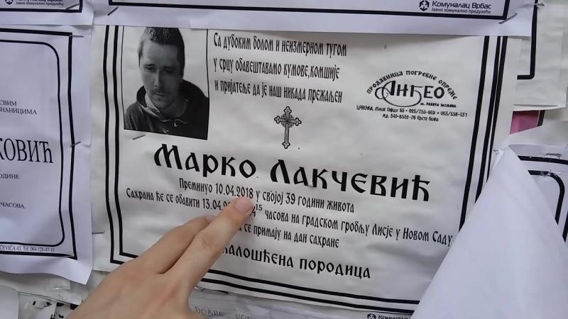 Афишы смерти об одной из сербских традиций