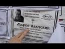 Афишы смерти: об одной из сербских традиций