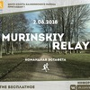 MURINSKIY RELAY
