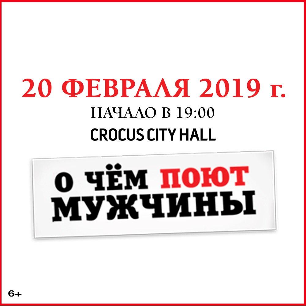 Афиша Москва О ЧЁМ ПОЮТ МУЖЧИНЫ / 20.02.2019