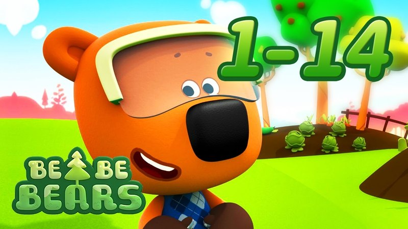 BE BE BEARS - All episodes 1-14 preschool kids cartoon not gummy bear 2017 KEDOO animation for kids
