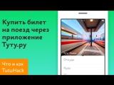Как купить билет на поезд от Туту.ру