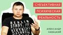 Субъективная психическая реальность Александр Навацкий