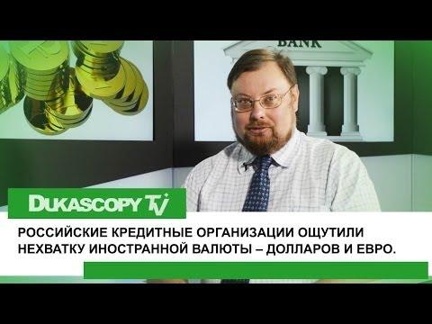 Интервью Нехватка валюты