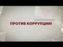 Специальный проект ТПП РФ Бизнес-барометр коррупции