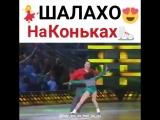 Шаламова на коньках