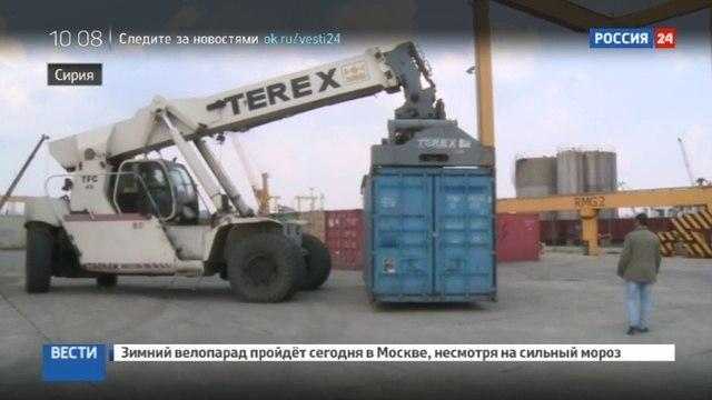 Новости на «Россия 24» • Российский сухогруз доставил в Сирию 500 тонн гуманитарной помощи из Казахстана