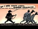 Эпический законопроект: народ будут закрывать за нежелательную деятельность!