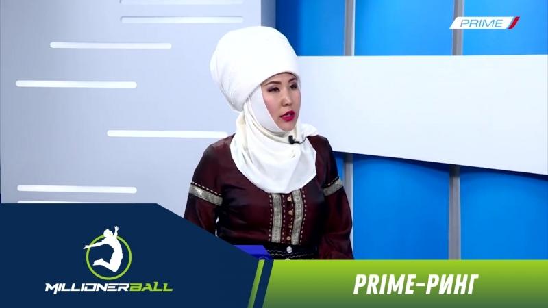 Кыргыз аялы кандай болуш керек؟ Prime-ринг. 04.06.2018 Prime TV KG