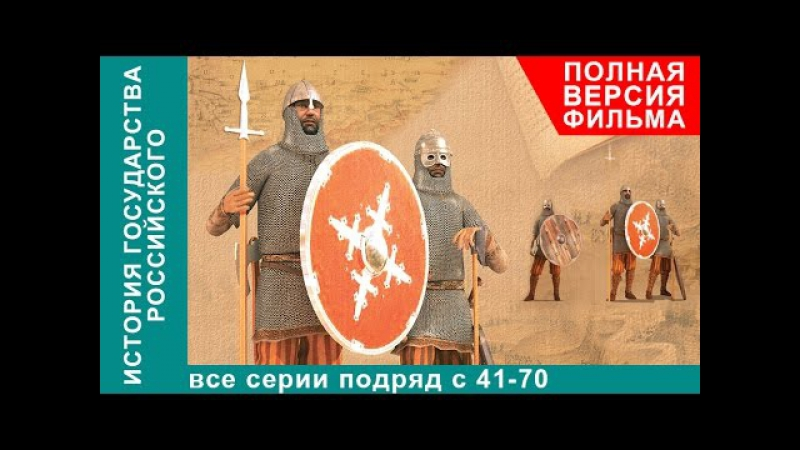 История Государства Российского 41 - 70 Серии