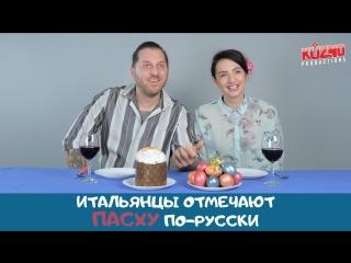 [Итальянцы by Kuzno Productions] Итальянцы отмечают Пасху по-русски